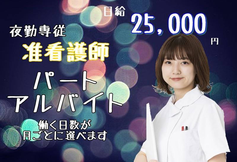 ≪愛知県日進市 ≫パート・アルバイト☆夜勤専従看護師☆稼ぎたい方必見です♪ イメージ