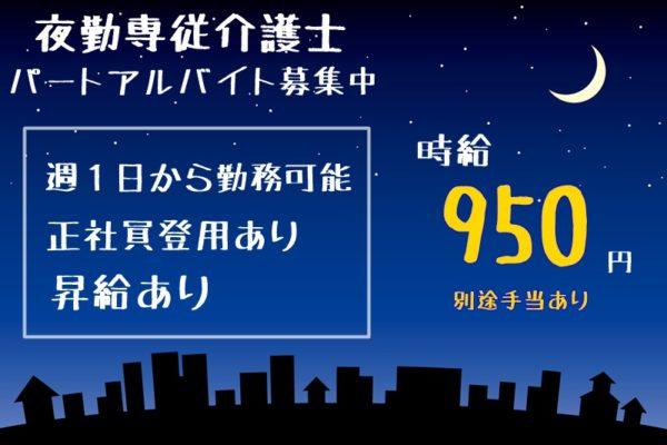 *≪一宮市≫夜勤専従介護士☆パート☆毎年昇給あり‼好条件のお仕事♪ イメージ