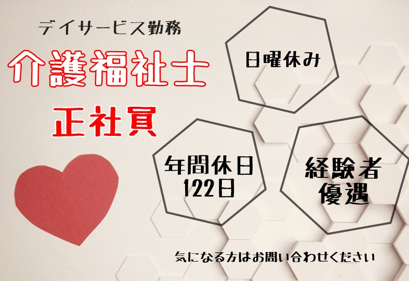介護福祉士/デイサービスセンター/経験者優遇! イメージ