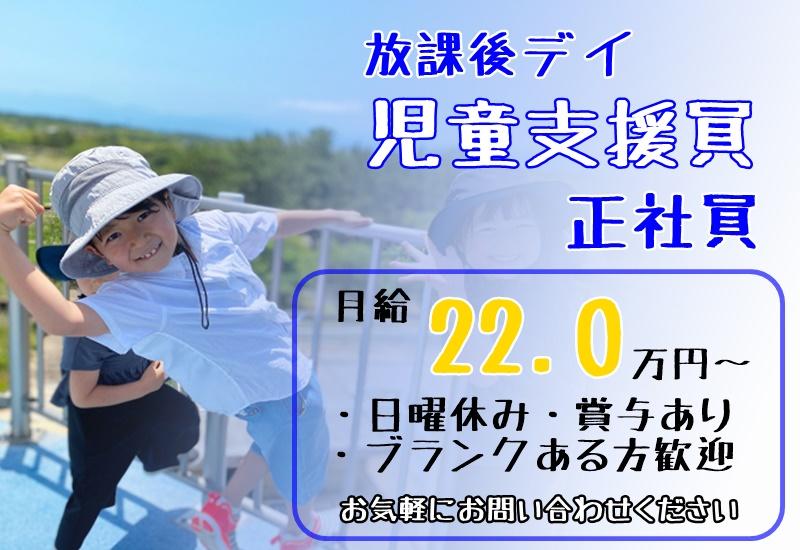 ≪羽島市竹鼻≫放課後デイサービス☆児童指導員☆正職員募集☆ イメージ