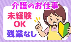 小規模デイサービス/介護スタッフ/ブランクOK/子育てママ応援 イメージ