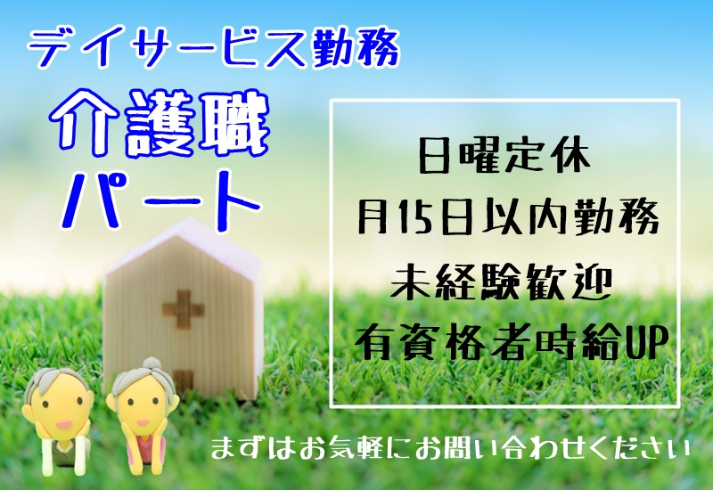 デイサービス/介護業務/日曜休み/勤務相談可能! イメージ