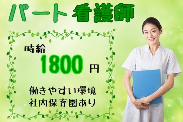 看護師/准看護師/住宅型有料老人ホーム勤務/託児施設あり! イメージ