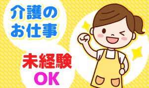 グループホーム/介護職/未経験OK/人柄重視! イメージ