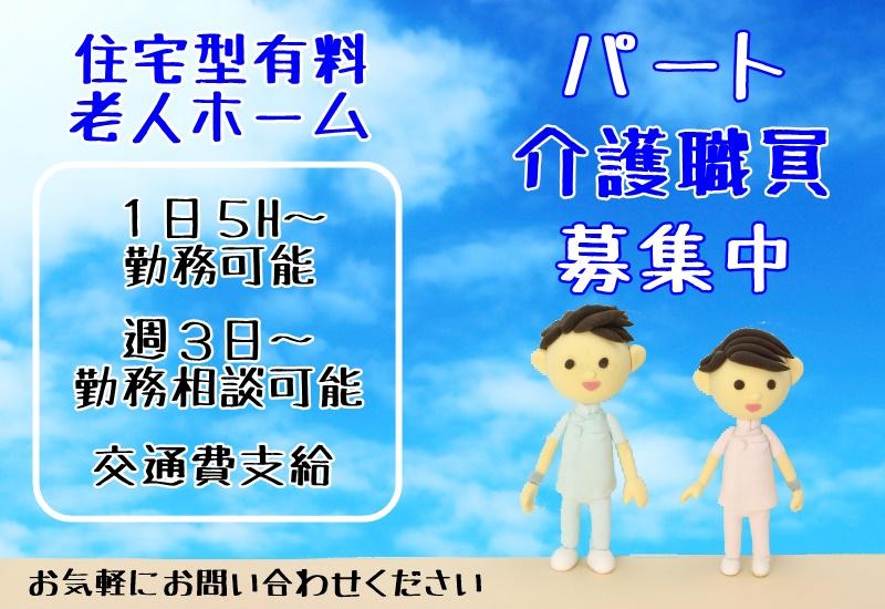 住宅型有料老人ホーム/介護職/勤務日数相談可能/未経験OK! イメージ
