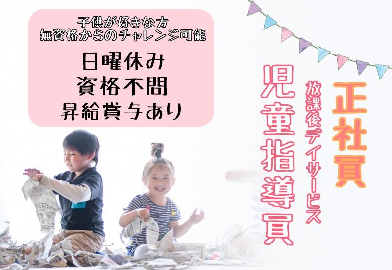 2020年オープン/放課後デイサービス/児童指導員 イメージ