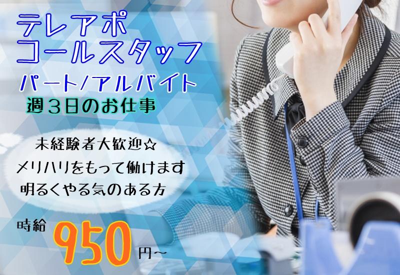 コールスタッフ/テレアポ業務/シフト自由申告制/30代から50代活躍中! イメージ