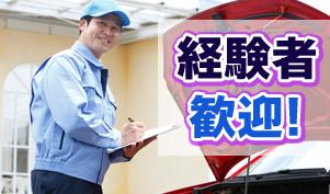 人気外国車正規ディーラー店/整備士/車が好きな方!! イメージ