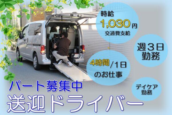未経験OK/ハイエース送迎ドライバー/AT限定可/デイケア勤務 イメージ
