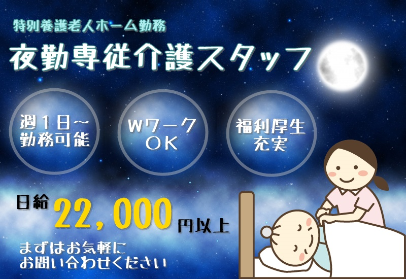 夜勤専従介護スタッフ・ダブルワーク可(休みや週末を利用した働き方でも可能です) イメージ