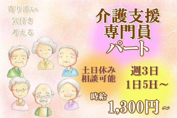 ケアマネージャー・託児所あり・パート イメージ