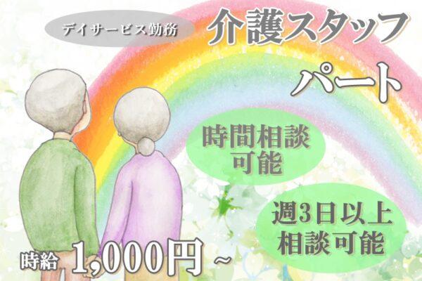 デイサービス・託児所あり・パート介護スタッフ イメージ