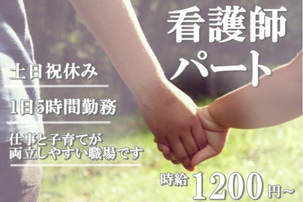 看護師/生活介護/土日祝休み/ブランクOK イメージ