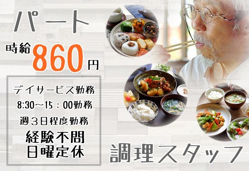 料理好きな方/調理好きな方/日勤のみの調理スタッフ大募集(パート) イメージ