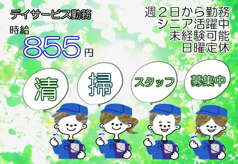 週2日からOK/デイサービス/クリーンスタッフ イメージ