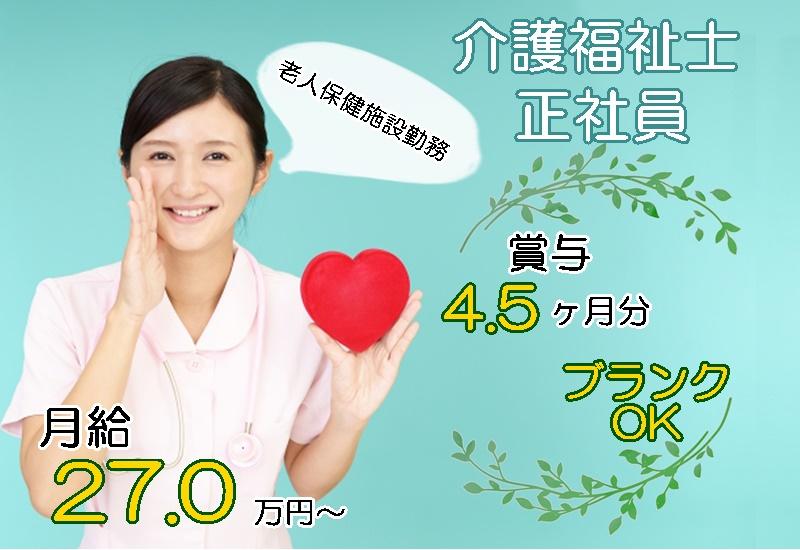 手当充実/老健/介護福祉士/正社員 イメージ