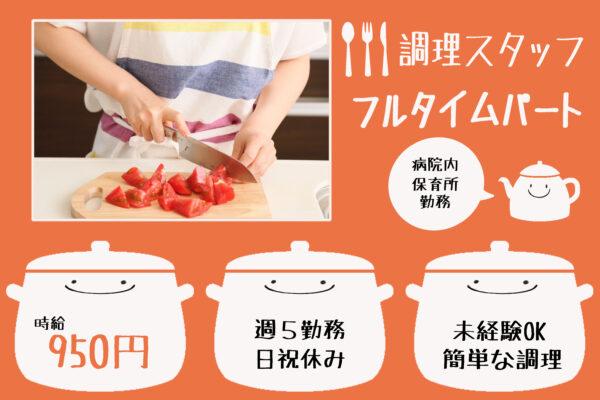 保育園の調理スタッフ/パート/レシピありで安心 イメージ