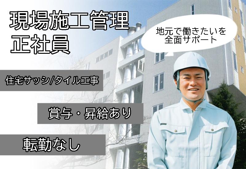 施工管理/住宅サッシ・タイル工事/転勤無し/正社員 イメージ
