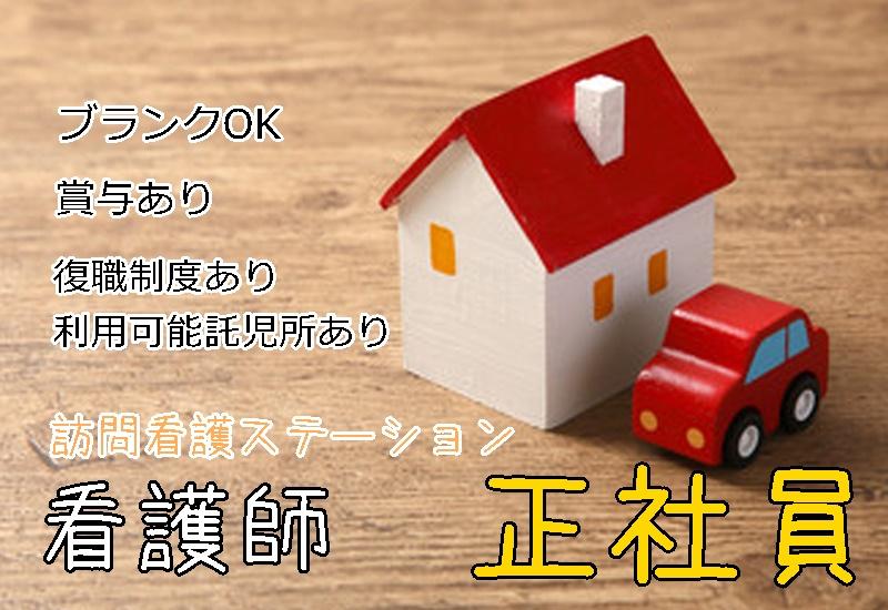 訪問看護/月給30万円以上/育児・介護等復職実績あり イメージ