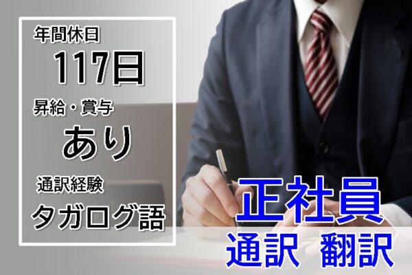 通訳/翻訳/ビサヤ語/ タガログ語/英語/コミュニケーション能力 イメージ