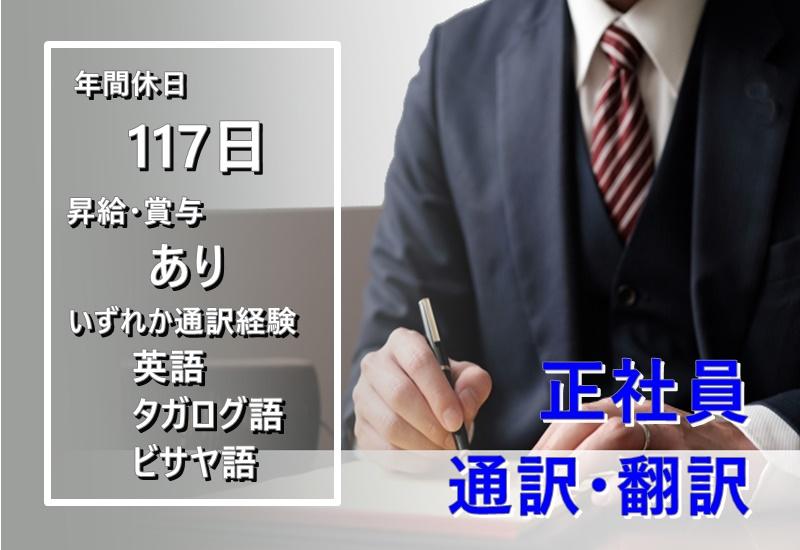 通訳/翻訳/ビサヤ語/ タガログ語/英語 イメージ