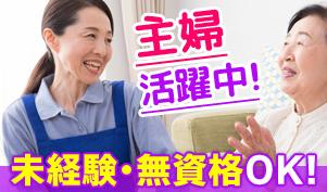 パート/食事介助員/特別養護老人ホーム イメージ
