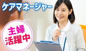 正社員/介護支援専門員(ケアマネージャー) イメージ