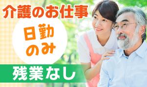 デイサービスセンターゆうわ苑・パート/デイサービス/介護スタッフ イメージ