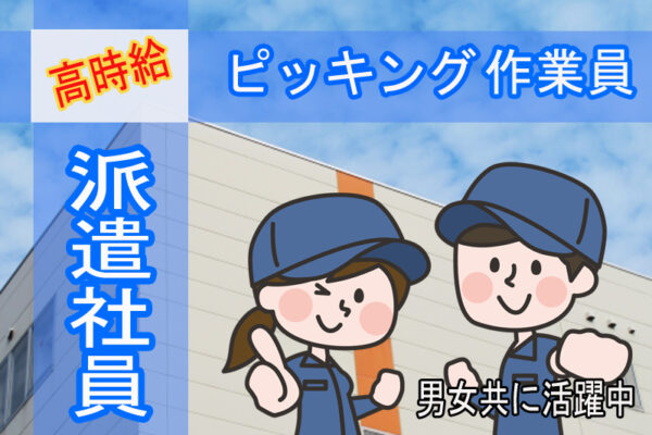 ピッキング/プラスチック部品/派遣社員/男女ともに活躍中 イメージ